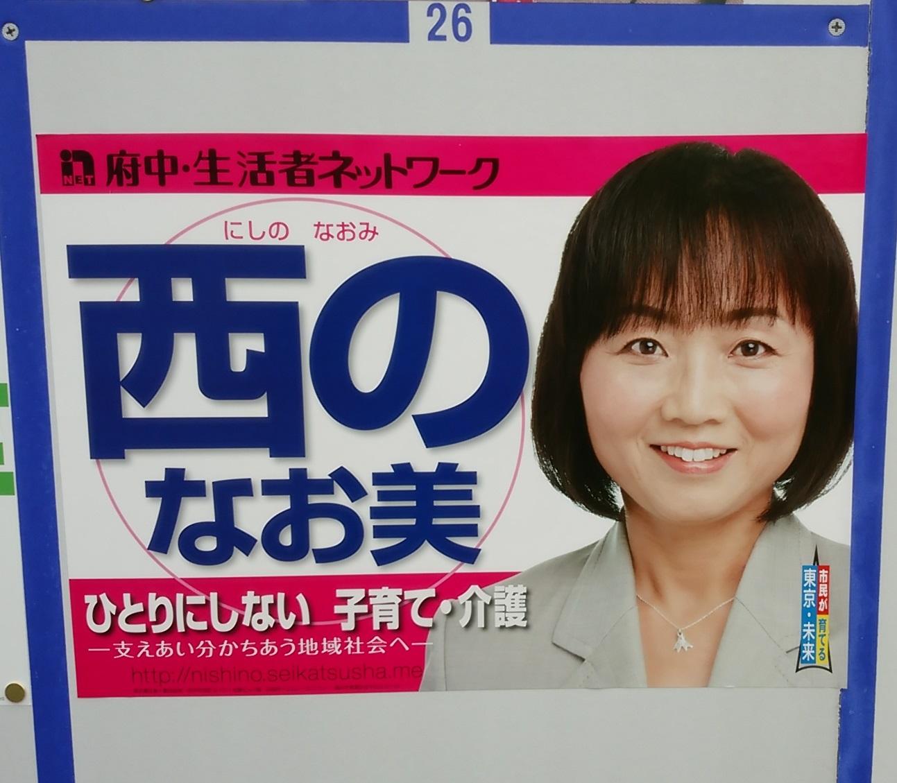 選挙 府中 市長