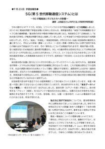 5G学習会報告のサムネイル